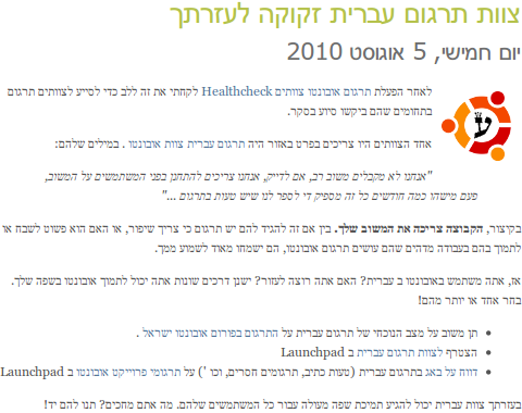 Help the Hebrew translation team